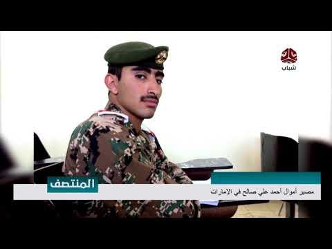 مصير اموال احمد علي صالح في الامارات | تقرير يمن شباب
