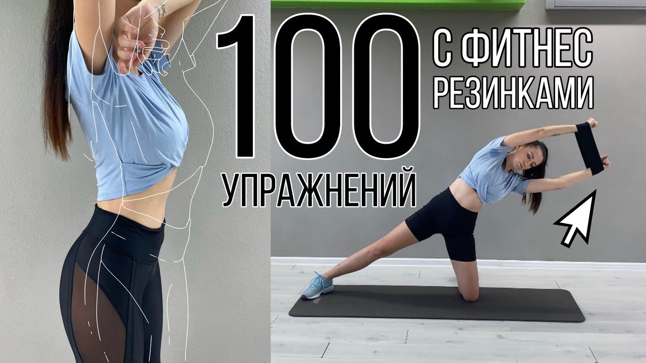 100 УПРАЖНЕНИЙ С ФИТНЕС РЕЗИНКАМИ на все тело! FITLIFE