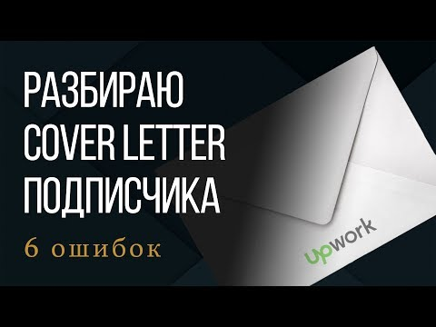 Разбор примера Cover Letter от подписчицы