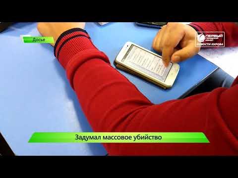 Задумал массовое убийство в кировской школе  Новости Кирова 24 09 2019