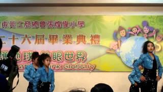 東莞工商總會張煌偉小學2010-2011年度畢業典禮(爵士舞