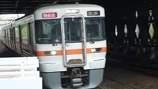 [警笛あり]JR東海 313系1100番台+300番台 東海道本線 新快速 金山駅到着