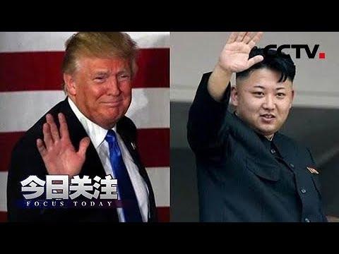 """《今日关注》 20180518 否认""""利比亚模式"""" 美如何解决朝鲜安全关切?   CCTV中文国际"""