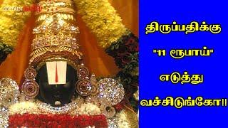 "Thirupathi   திருப்பதிக்கு ""11 ரூபாய்"" எடுத்து வச்சிடுங்கோ!!"