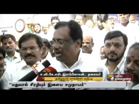 EVKS Elangovan welcomes Anbumani liquor free Tamilnadu announcement