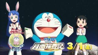 「映画ドラえもん のび太の月面探査記」 TVCM(15秒)コメディ篇  【2019年3月1日(金)公開】