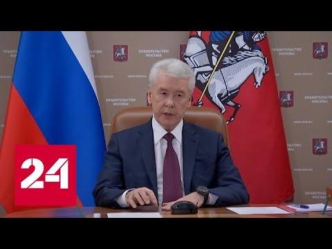 Собянин: клиники Москвы будут оказывать плановую медпомощь по временному стандарту - Россия 24