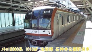東京メトロ10000系 10106F 西武池袋線 石神井公園駅発車