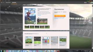 видео Как играть онлайн в Fifa 14 PC