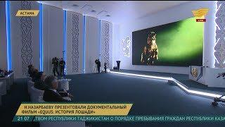 Н.Назарбаеву презентовали документальный фильм «Equus: История лошади»