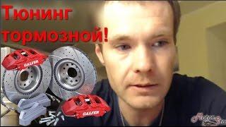 видео Тюнинг » Экспресс-курс в мир тюнинга | Интернет-магазин VS-AVTO: Тюнинг из Тольятти