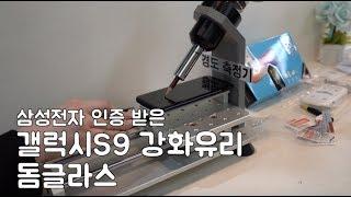 삼성전자 인증 받은 갤럭시S9 강화유리, 돔글라스 뭐가 달라요? [4K]