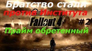 Fallout 4 Братство стали против Института 2. Прайм обретенный