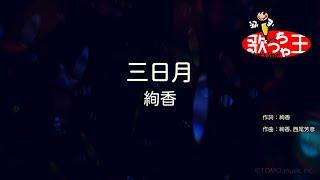 KDDI「au by KDDI LISMO Music Store」CM / NHK TV「@ヒューマン」テーマ 人気曲のカラオケ動画を続々公開中。 「歌詞を覚えたい」「カラオケを練習したい」...