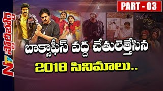 Which Tollywood Movie Scored Blockbuster at Box Office? | Who is 2018 Sankranti Winner? | S B 03