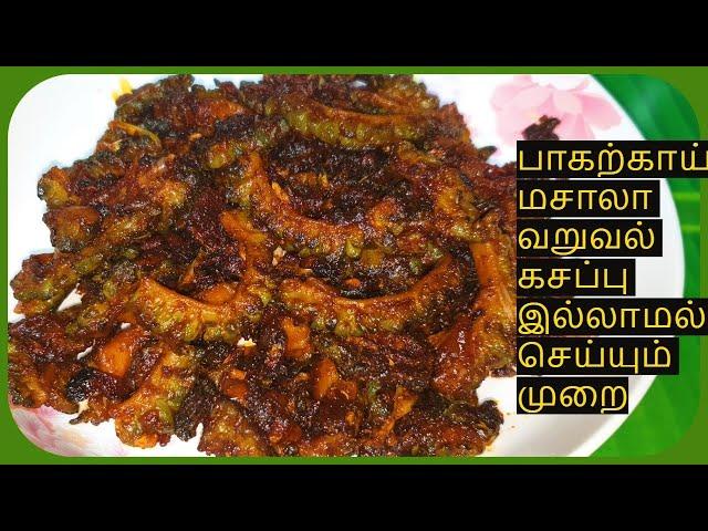 இனி பாகற்காய் பிடிக்கும்னு தான் சொல்லுவாங்க/ Bitter Gourd Masala/Pakarkai Masala Diabetic Recipes