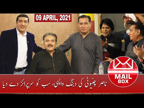 Mail Box with Aftab Iqbal | Nasir Chinyoti, Zafri Khan | Ep 3 | 09 April 2021 | GWAI