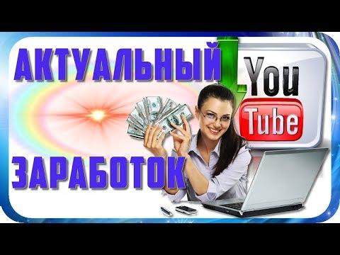 ДОПОЛНИТЕЛЬНЫЙ ЗАРАБОТОК НА Youtube ДЛЯ ВСЕХ. С чего начать заработок на youtube.
