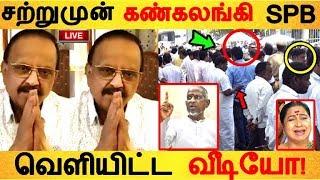 சற்றுமுன் கண்கலங்கி SPB வெளியிட்ட வீடியோ!  |Tamil Cinema | Kollywood News |