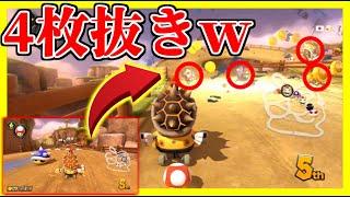 【4kill】トゲ甲羅1つだけで前全員被弾しててクソワロタ。【マリオカート8デラックス】#652