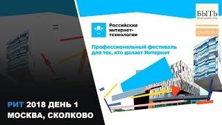 Конференция  РИТ 2018, Москва, Сколково. День #1