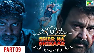 SHER KA SHIKAAR | शेर का शिकार | Full ACTION Movie | Mohanlal, Kamalinee Mukherjee, Namitha | Part 9