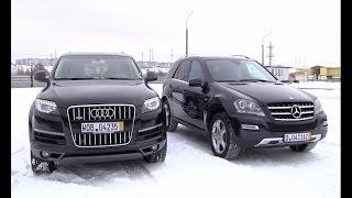 Merсedes ML против Audi Q7: пятилетки секонд тест