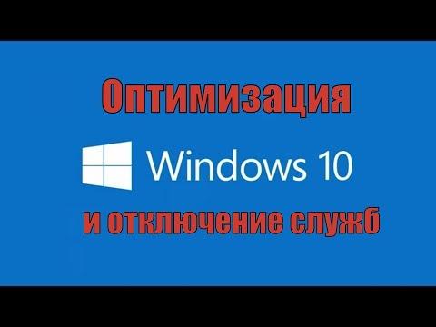 Оптимизация Windows 10  - увеличиваем скорость работы ПК и отключаем ненужные службы