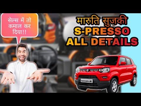 MARUTI SUZUKI S-PRESSO MOST DETAILS   REVIEW   REASON TO BUY   FIRST IMPRESSION   hindi  