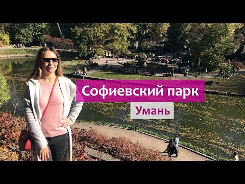 Софиевский Парк (Умань) - Золотая осень! Самый красивый дендропарк в Украине - \