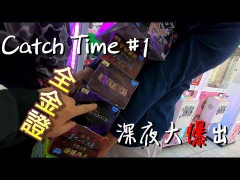 Catch Time #1 深夜大爆ㄕ...出/金證山崩台/謝謝!去哪? 【Jayson打台】