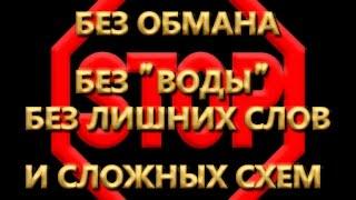 Грошовий проект Як заробляти від 10000 рублів в день бе вкладень