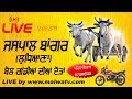 OX RACES at JASPAL BANGAR (Ludhiana) [12-Mar-2019] 🔴 LIVE STREAMED VIDEO