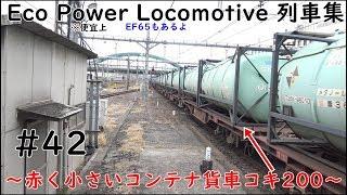 Eco Power Locomotive 列車集~赤く小さいコンテナ貨車コキ200~ #42