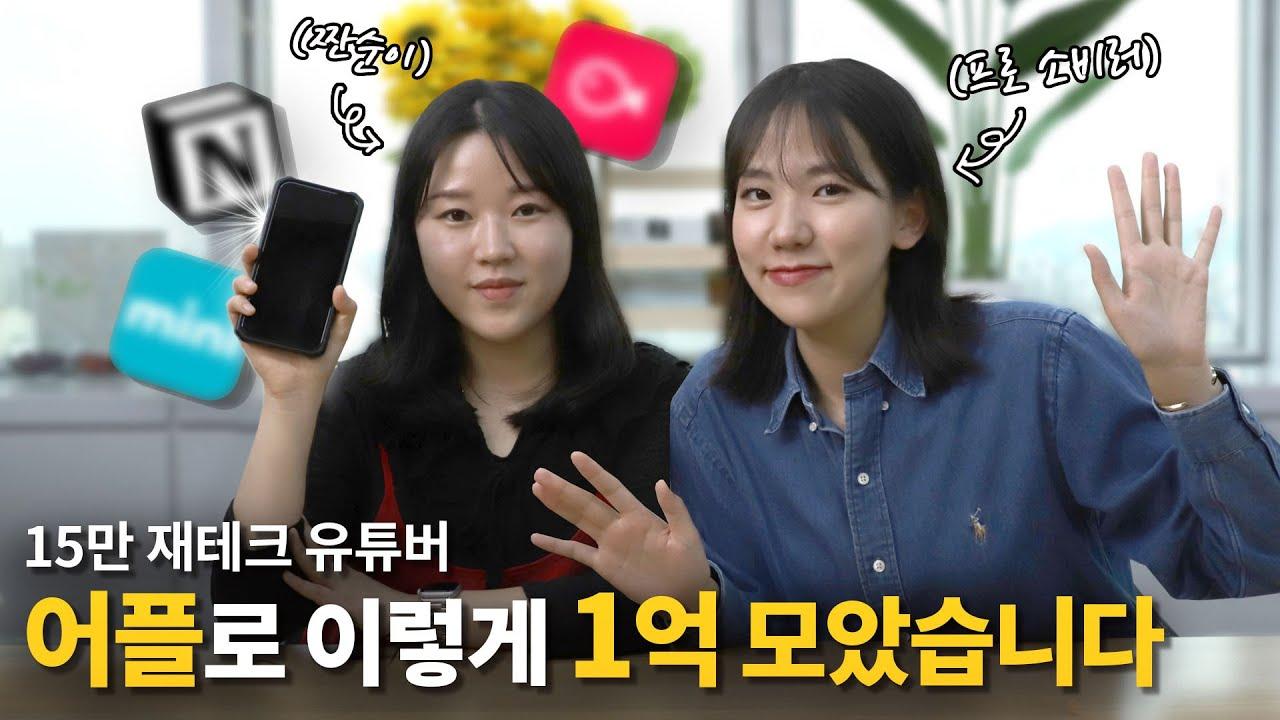 15만 재테크 유튜버 김짠부님의 스마트폰을 탈탈 털어보았습니다🤩 재테크 꿀팁, 돈 관리 어플 추천