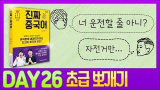 [맛보기 강의] 진짜중국어 _ DAY 26