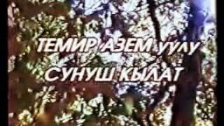Күзгү Жалбырак 1. Кыргыз Киносу