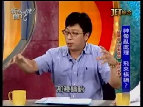 130611新聞挖挖哇:端午怪談--王崇禮老師談家中神像亂處理造成家道中落案例