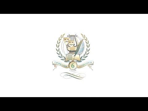 """Промо - МБОУ """"Гимназия №6"""""""
