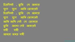 চিরদিনই তুমি যে আমার,,, বাংলা গানের সম্পর্ন মিউজিক।বাংলা কারাওকে।অনেক সহজে হয়ে যান গায়ক