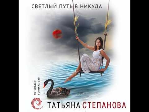Татьяна Степанова – Светлый путь в никуда. [Аудиокнига]