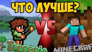 Что лучше, Minecraft или террария? Ответ! Вечное противостояние двух игр!