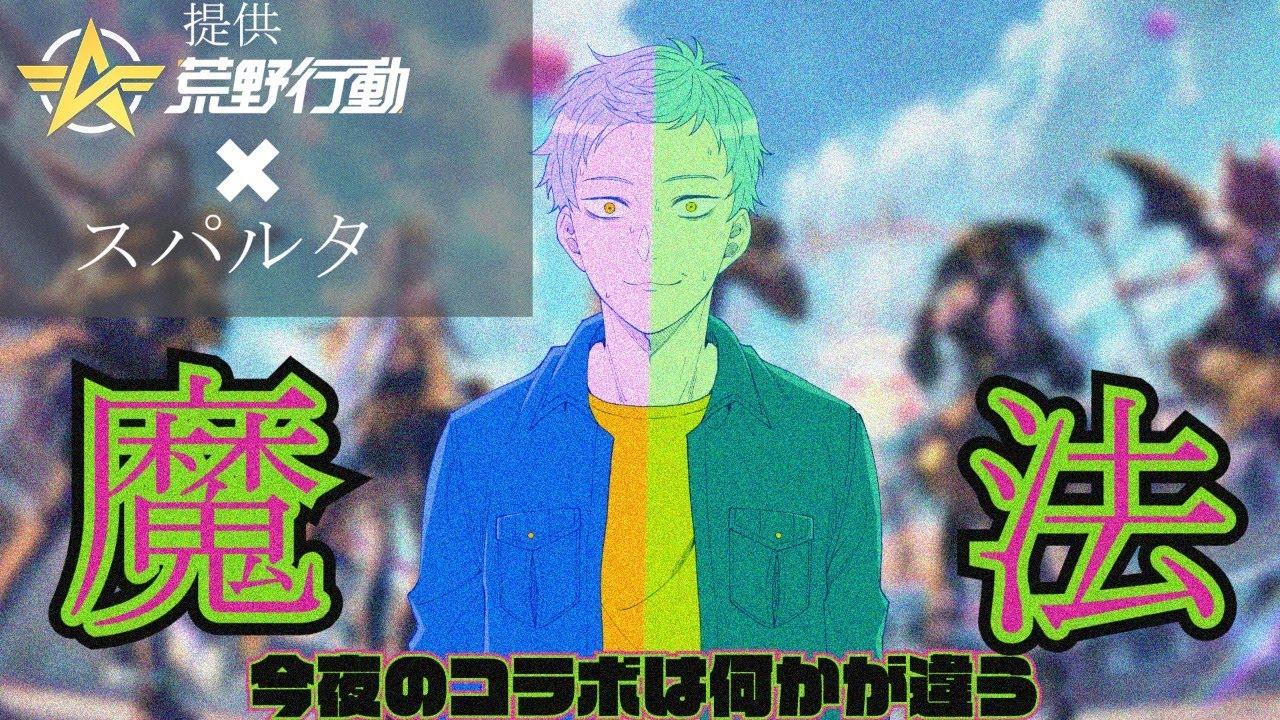 🔴【荒野行動】7月夏の荒野行動SP秘密の魔法コラボ!!