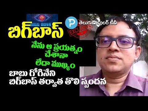 After Bigg Boss: Babu Gogineni First Reaction before Media at Telugu Popular TV