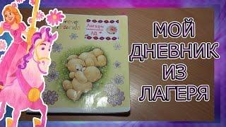 ♥Мой личный дневник из лагеря♥(, 2015-09-07T11:30:00.000Z)