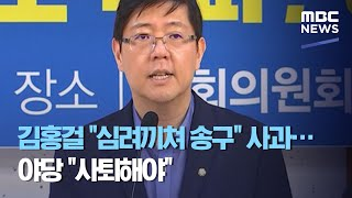 """김홍걸 """"심려끼쳐 송구"""" 사과…야당 …"""