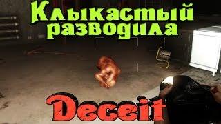 Deceit - Клыкастый Разводила