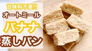 オートミールバナナ蒸しパン|Misatoさんのレシピ書き起こし