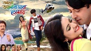 Aro Valobasbo Tomay Bangla Movie-2015__More Jabo Tobu Tomay, Video Song