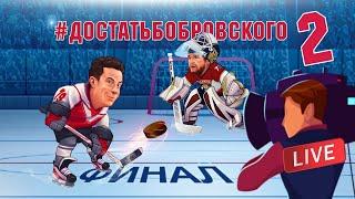 Достать Бобровского CHALLENGE ГОДА 2